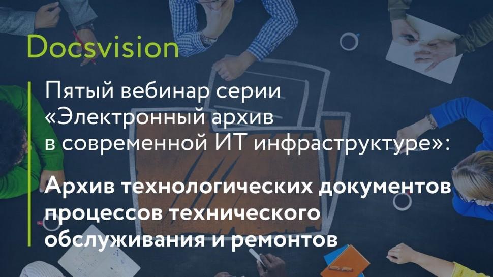 Docsvision: Архив технологических документов процессов технического обслуживания и ремонтов