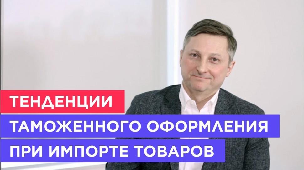 Цифровизация: Тенденции таможенного оформления при импорте товаров   Интервью с Джамалом Давиташвили