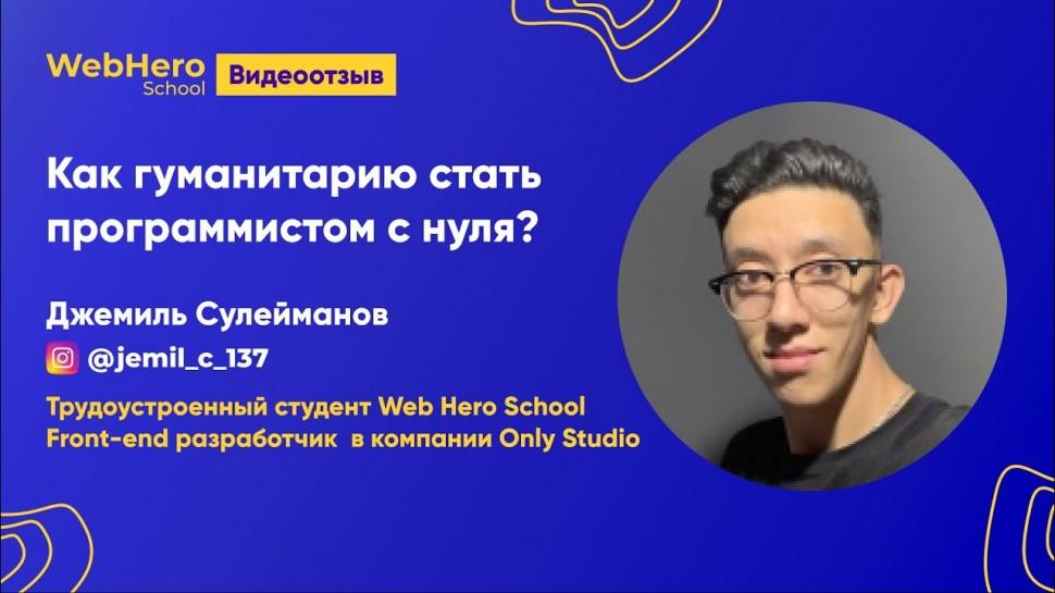 J: Как гуманитарию стать программистом с нуля? - видео