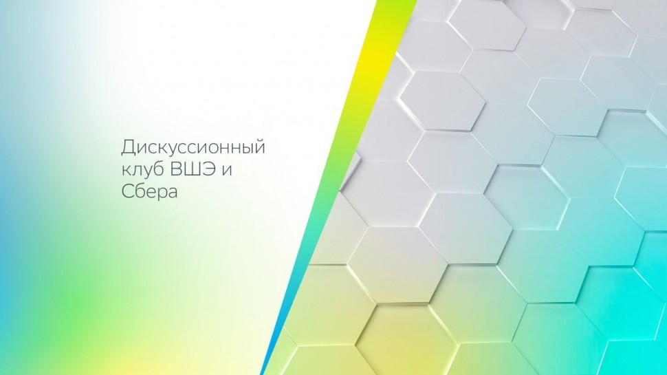 Цифровизация: 20.04 // 15:00 (мск). Цифровизация экономики: Новая логика работы бизнеса - видео