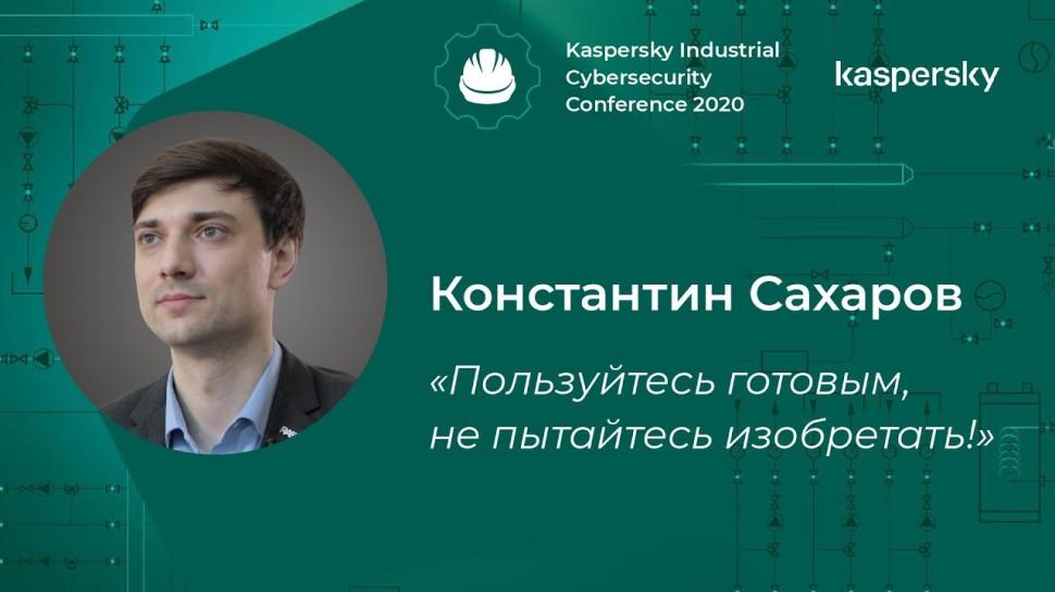 Константин Сахаров (РАСУ): «Пользуйтесь готовым, не пытайтесь изобретать!»   BIS TV - видео