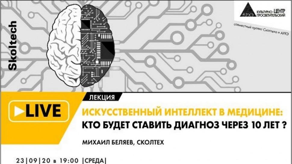"""Онлайн-лекция: """"Искусственный интеллект в медицине: кто будет ставить диагноз через 10 лет?"""""""