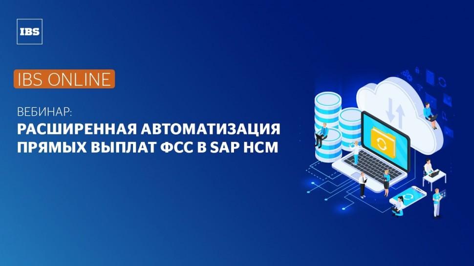 IBS: IBS Online - Расширенная автоматизация прямых выплат ФСС в SAP HCM