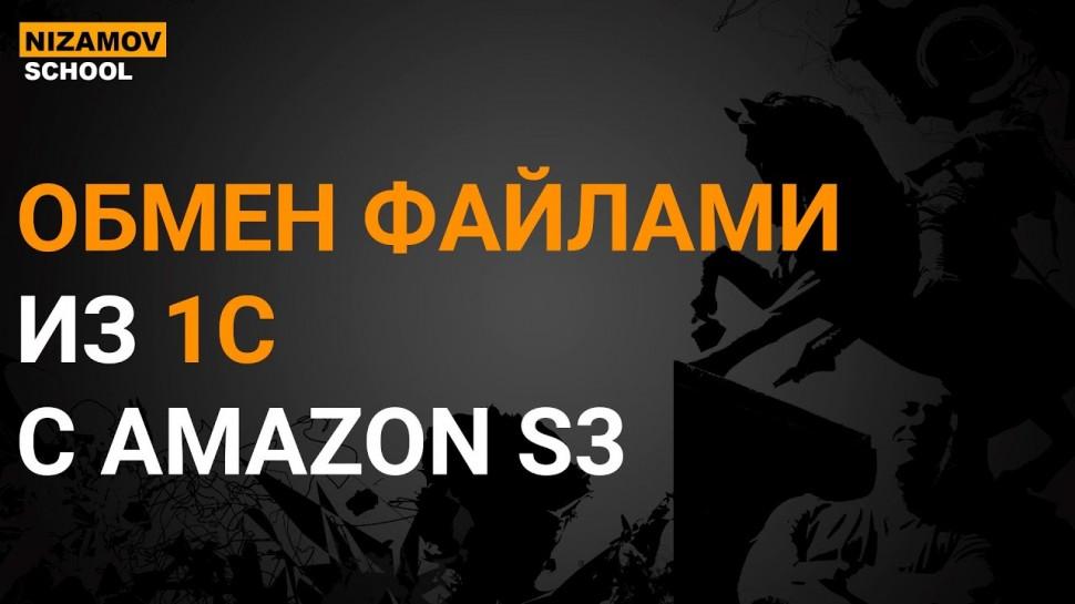 Разработка 1С: 1С AMAZON S3. ОБМЕН ФАЙЛАМИ. - видео