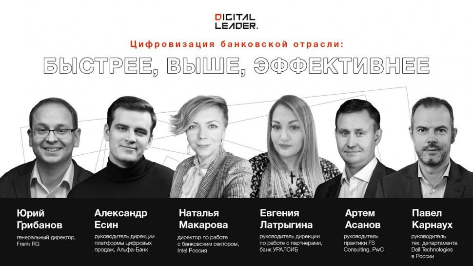 Цифровизация: DL «Цифровизация банковской отрасли: быстрее, выше, эффективнее» - видео