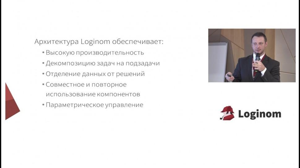 BaseGroup Labs: Архитектура платформы Loginom