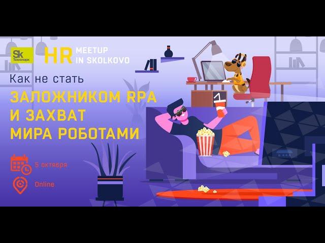 """Технопарк Сколково HR meetup: """"Как не стать заложником RPA и захват мира роботами"""". Спикер - Дмитрий"""