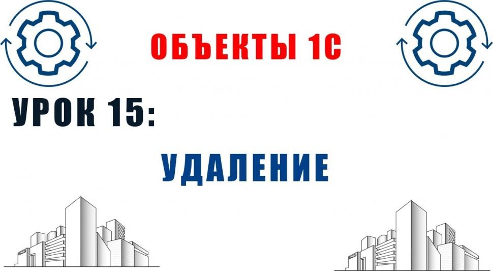 Разработка 1С: Объекты 1С. Урок №15. Удаление и установка пометки удаления - видео