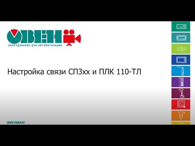 SCADA: Дополнительный видеоурок к видеокурсу «ОВЕН СП3хх. Опрос ОВЕН ПЛК110-ТЛ - видео