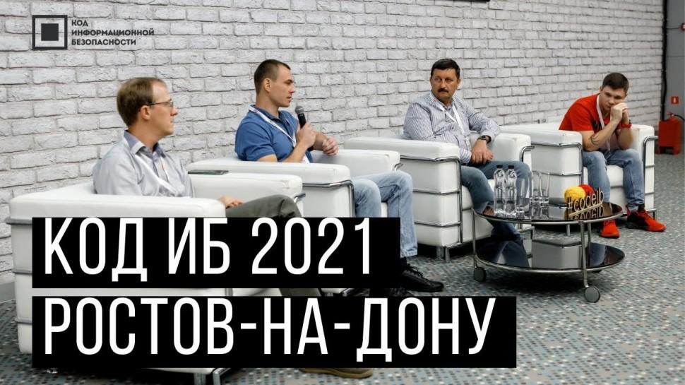 Код ИБ: Код ИБ 2021 | Ростов-на-Дону. Вводная дискуссия: Факты | Тренды | Угрозы - видео Полосатый И