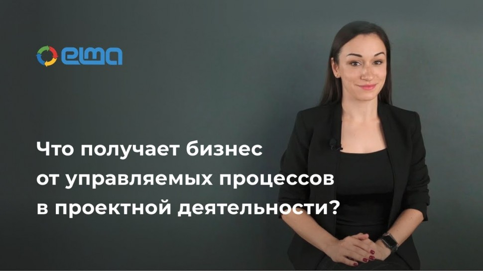 ELMA: ELMA Проекты - видео