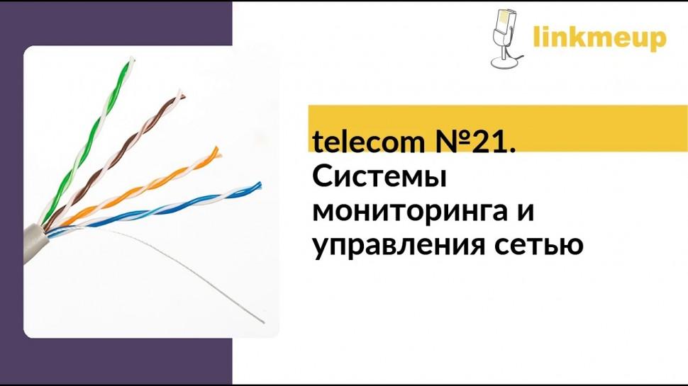 ЦОД: telecom №21. Системы мониторинга и управления сетью - видео