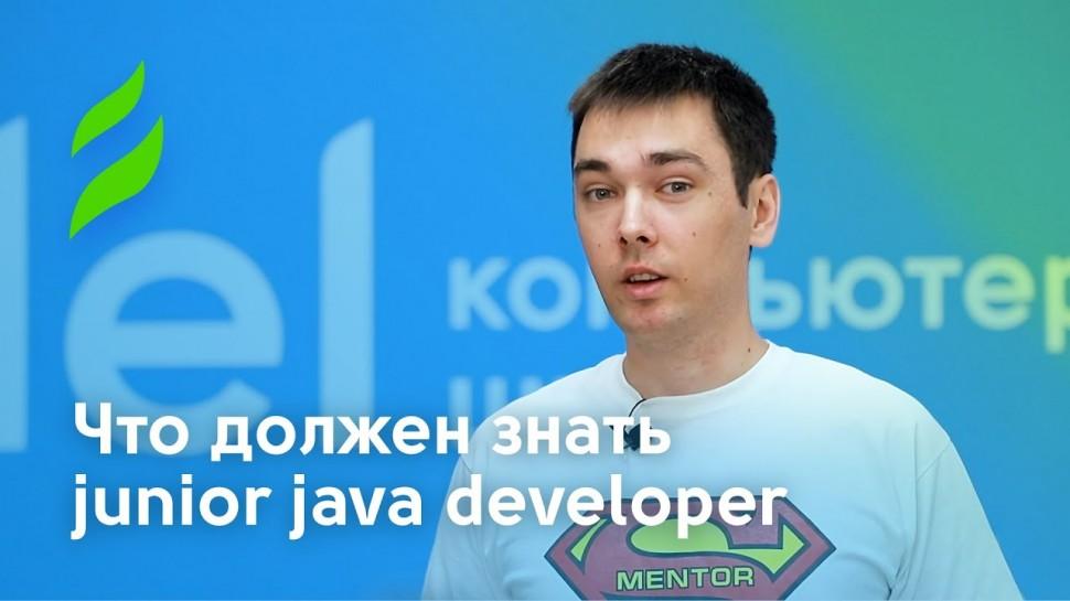 Java: Что должен знать junior java developer - видео