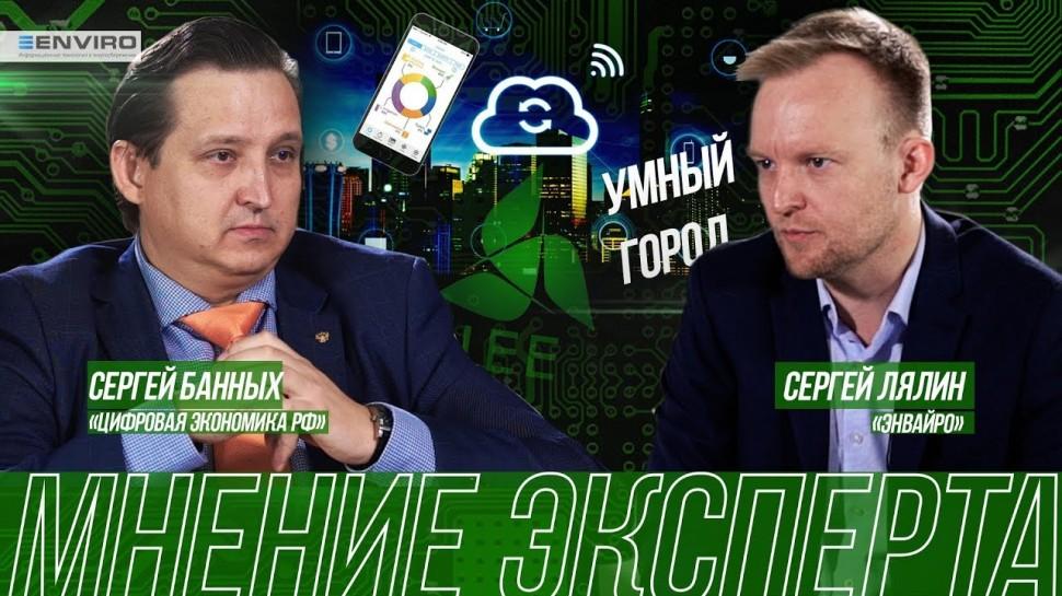 Цифровизация: Умный город и цифровизация экономики РФ: стандарты, требования, перспективы - видео