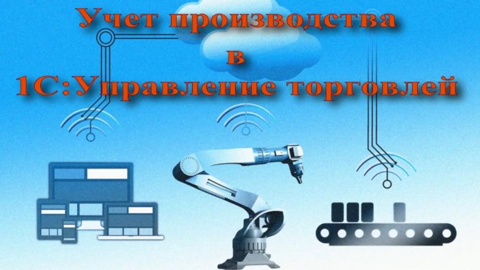 Модуль производство в 1С Управление торговлей. 1С торговля и производство