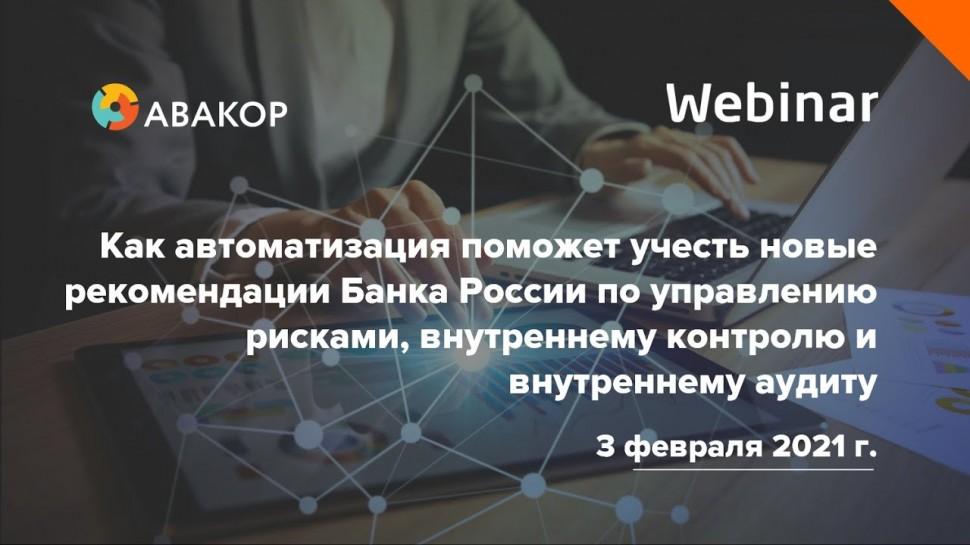 Digital Design: вебинар «Как автоматизация поможет учесть новые рекомендации Банка России по внутрен