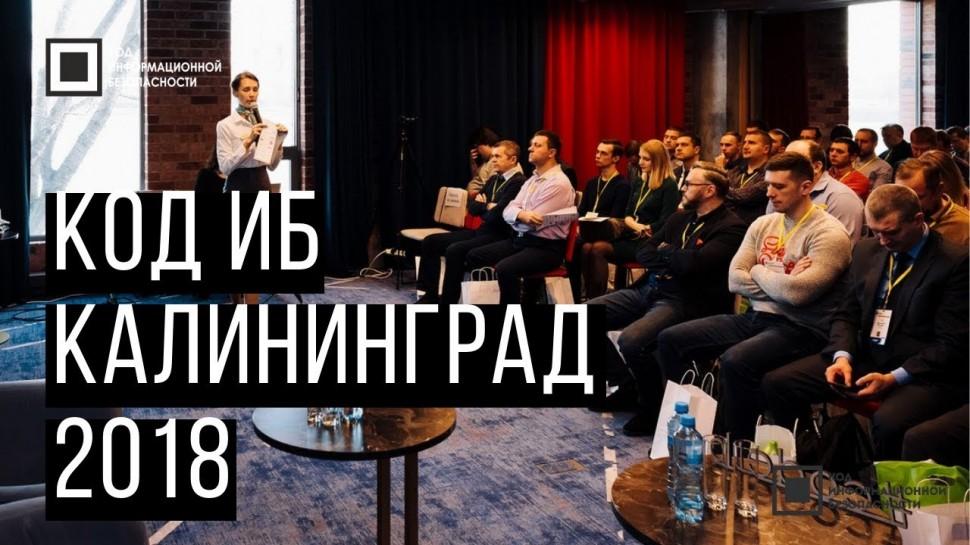Экспо-Линк: Код ИБ 2018 | Калининград - видео