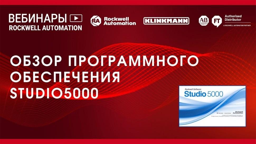 Клинкманн СПб: Обзор программного обеспечения Studio5000 для контроллеров платформы Logix