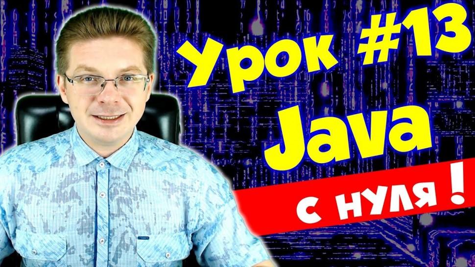 J: Уроки Java для начинающих #13 / Сборщик мусора, оператор new - видео