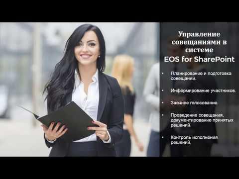 ЭОС: Управление совещаниями в системе EOS for SharePoint