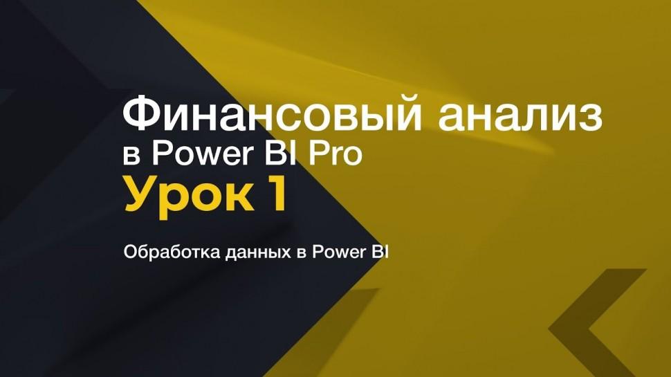 IQBI: ДДС/CashFlow в Power BI. Обработка данных. - видео