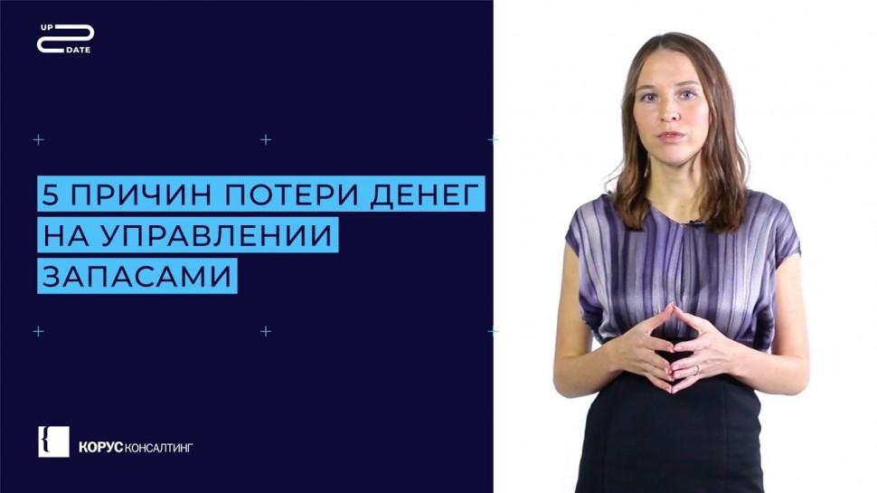 КОРУС Консалтинг: Up2Date. Александра Москаленко. 5 причин потери денег на управлении запасами - вид