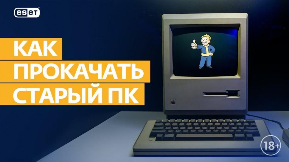 ESET Russia: Как прокачать старый ПК