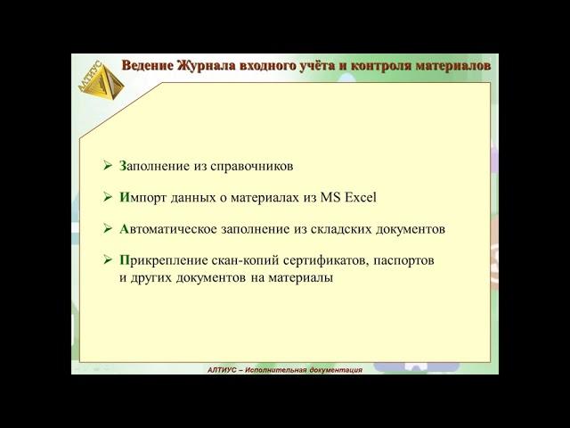 АЛТИУС: Как начать работать с программой «АЛТИУС – Исполнительная документация» - видео