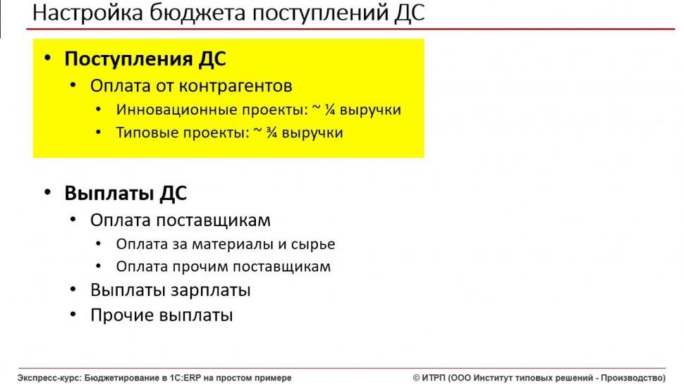 ИТРП: Бюджетирование в 1С:ERP. Ч.02.Урок 04. Настройка бюджета поступлений ДС - видео
