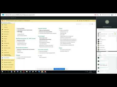 Кодерлайн: Вебинар «Учет лизинга по МСФО на базе 1С:Управление холдингом 3.0» - видео