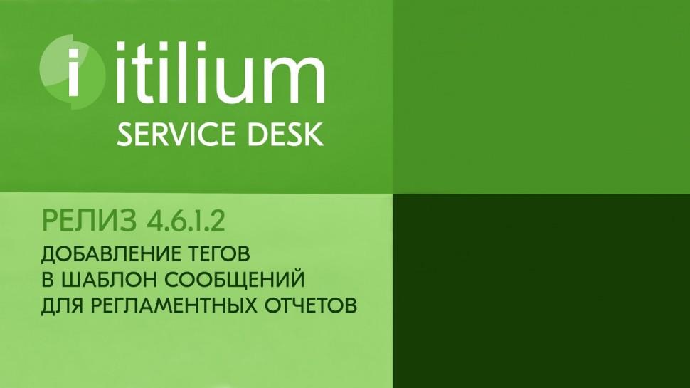 Деснол Софт: Добавление тегов в шаблон сообщений для регламентных отчетов в Service Desk Итилиум (ре