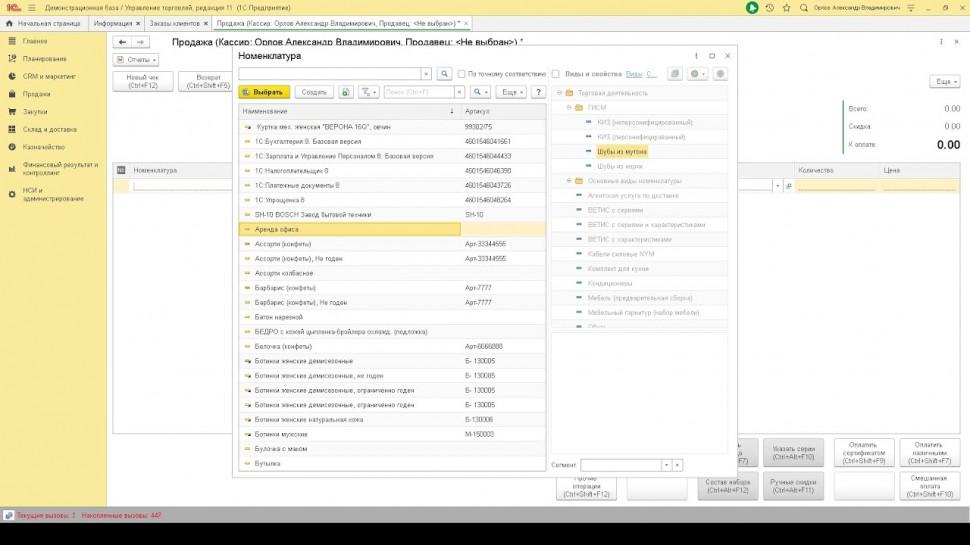 Разработка 1С: Остатки и цены номенклатуры в заказе клиента и в РМК для 1С - видео