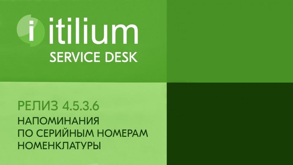 Деснол Софт: Напоминания по серийным номерам номенклатуры в Service Desk Итилиум (релиз 4.5.3.6) - в