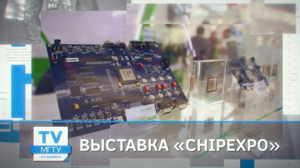 МГТУ им. Н.Э. Баумана: выставка «ChipExpo»