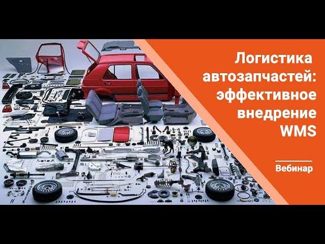 Логистика автозапчастей: эффективное внедрение WMS на складе автозапчастей | GAZ Campus
