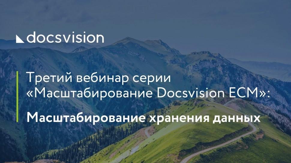 Docsvision: Масштабирование хранения данных