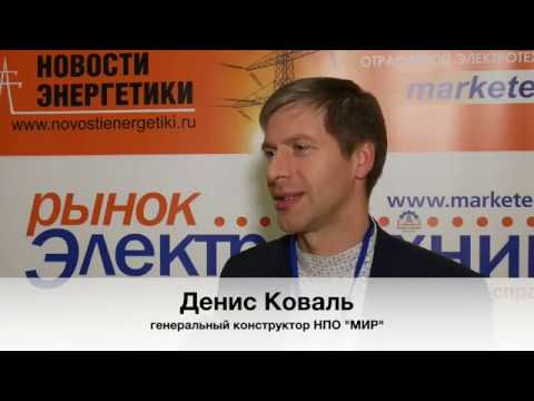 Цифровизация: Денис Коваль, НПО Мир. Цифровизация в электроэнергетике - видео