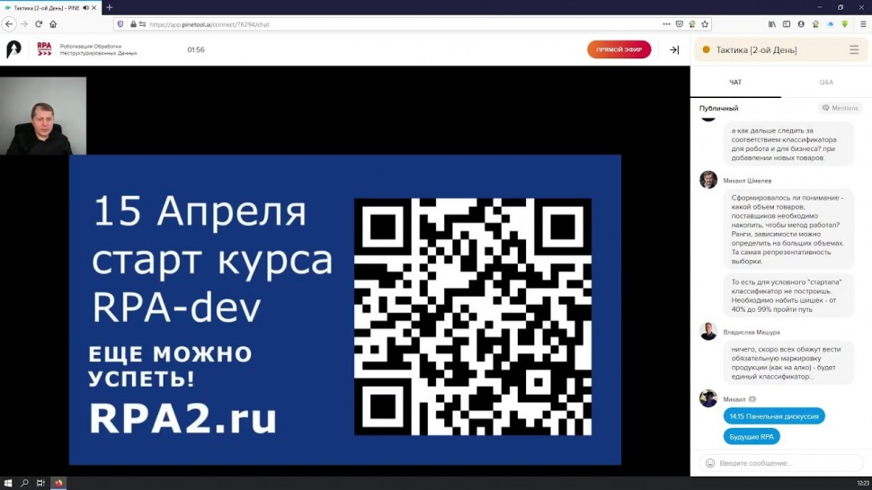 RPA: Роботизация Обработки Неструктурированных Данных - видео