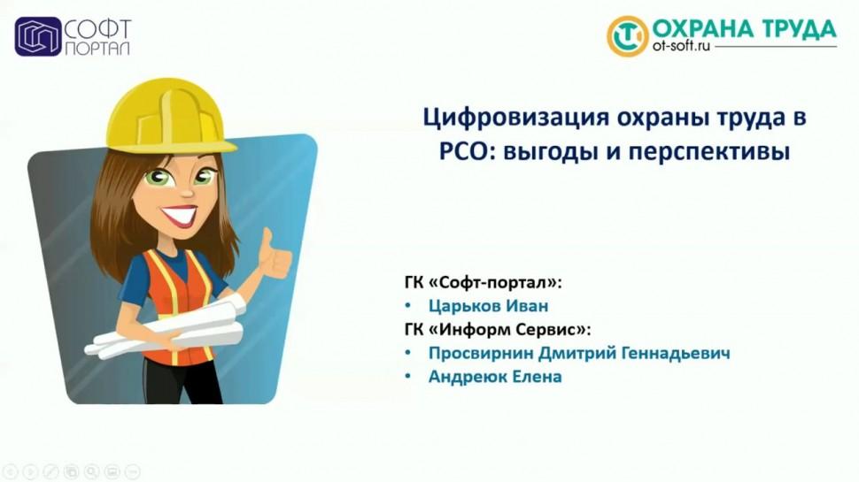 Цифровизация: Цифровизация Охраны труда в РСО: выгоды и перспективы (Вебинар 19.09.2019) - видео