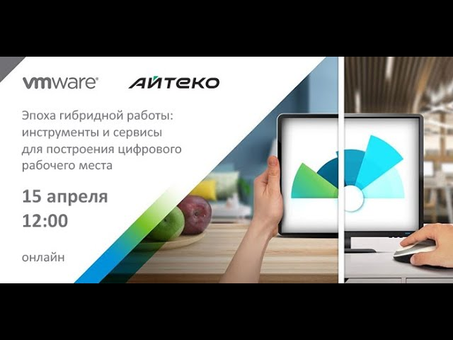 Ай-Теко: Эпоха гибридной работы. Инструменты и сервисы для построения цифрового рабочего места