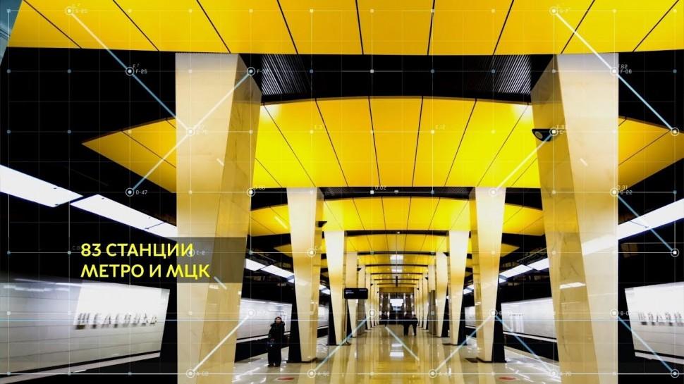 Цифровизация: Цифровизация метро: Единый диспетчерский центр - видео