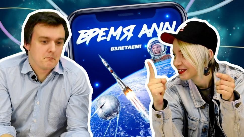 Технопарк «Анкудиновка»: 60 лет полета в космос. Поехали! Время ANN: Digital