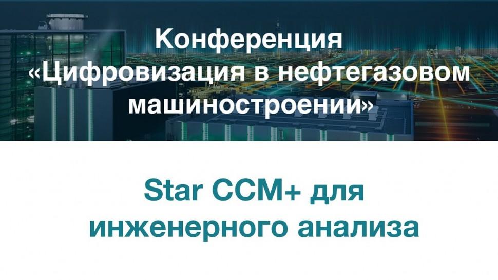 Цифровизация: Star CCM+ для инженерного анализа 02.04.2019 - видео