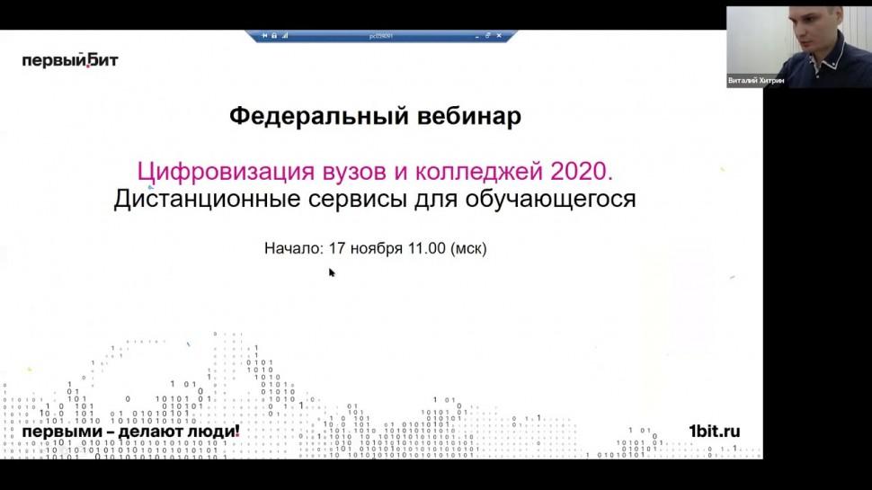 Цифровизация: Цифровизация вузов и колледжей 2020 - видео