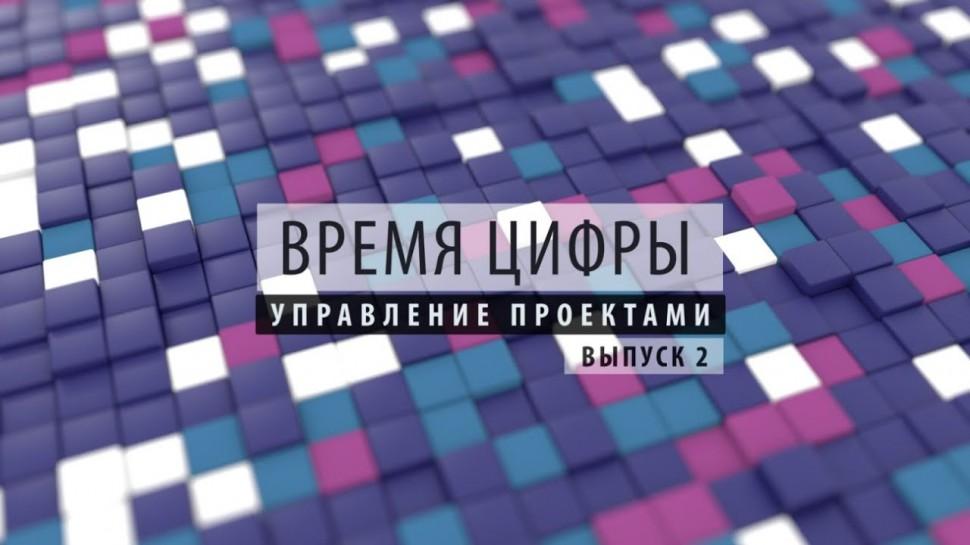Диасофт: ПРО бизнес | Время цифры. Управление проектами. II. Александр Глазков и Роман Мартынов