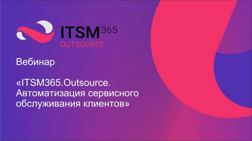 ITSM 365.Outsource: автоматизация сервисного обслуживания