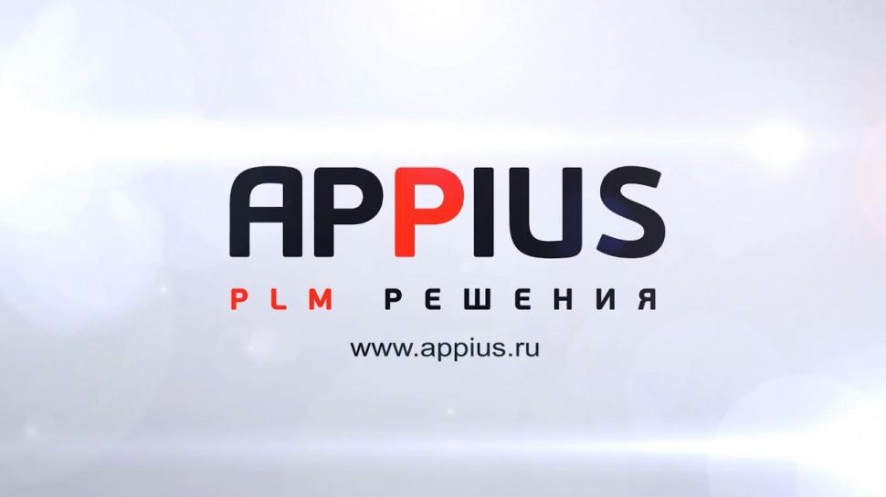 Appius: Основные возможности системы управления жизненным циклом изделия Appius-PLM - видео