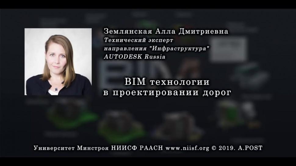 Информационные технологии в проектировании дорог (BIM 026 Землянская А.Д.)