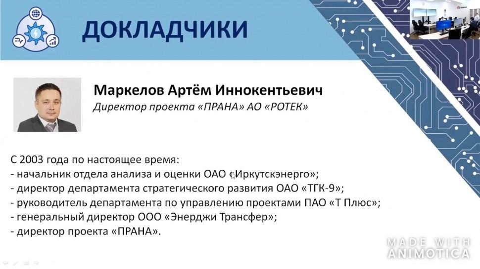 Артем Маркелов о программно-аппаратном комплексе ПРАНА. Онлайн конференция ВТИ от 20.05.2020 - видео