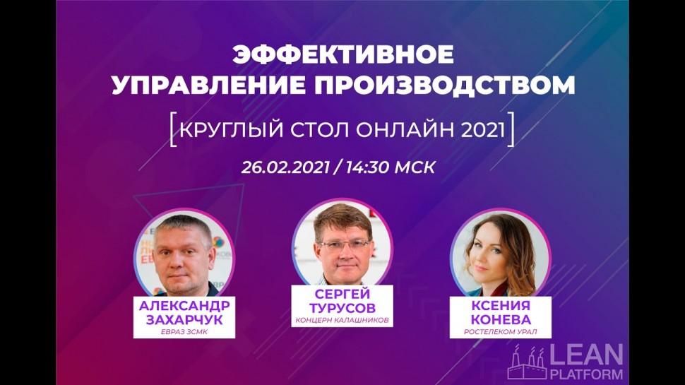 """Круглый стол """"Эффективное управление производством"""" февраль 2021"""